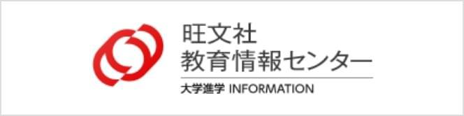 旺文社 教育情報センター