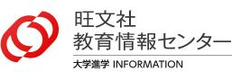 旺文社教育情報センター